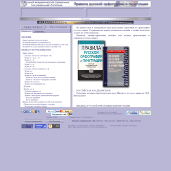 Orthographia.ru thumbnail