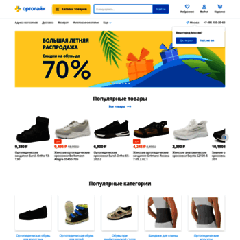 Веб сайт orto.su