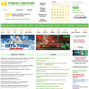 Osd.ru thumbnail