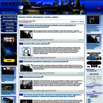 Osoko.ru thumbnail