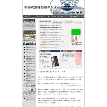 Osousiki-center.jp thumbnail