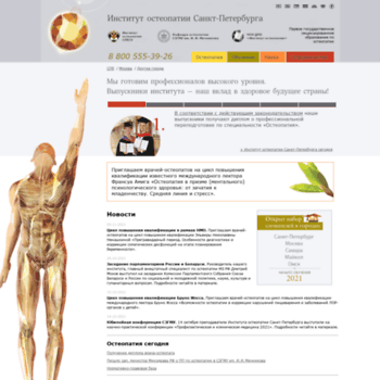 Osteopathie.ru thumbnail