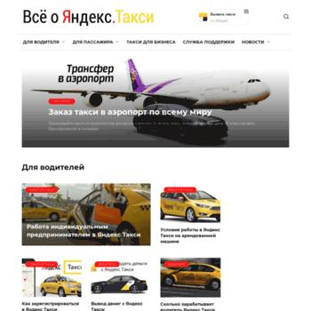 Веб сайт otaxiyandex.ru