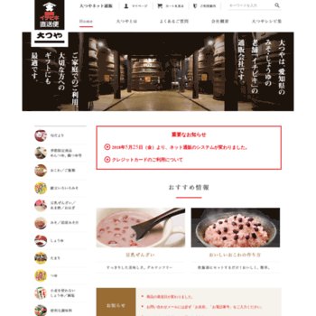 Otsuya.jp thumbnail