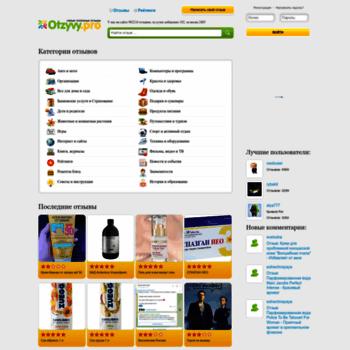 Otzyvy.pro thumbnail
