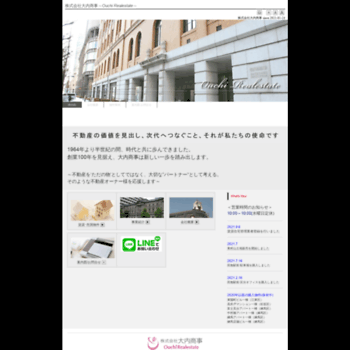 Ouchi-realestate.co.jp thumbnail