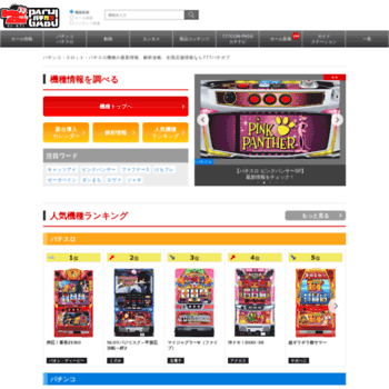 P-gabu.jp thumbnail