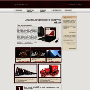 Веб сайт page-rating.ru