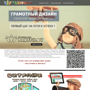 Веб сайт panffilov.ru