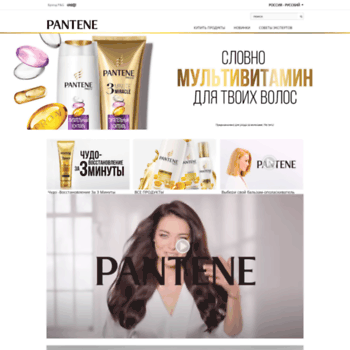 Pantene.ru thumbnail
