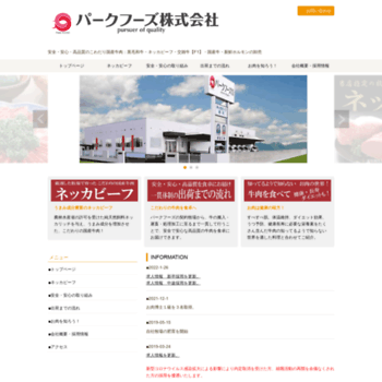 Parkfoods.co.jp thumbnail
