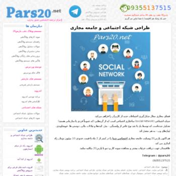 Pars20.net thumbnail