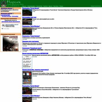 Parsec-club.ru thumbnail