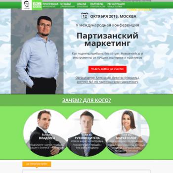 Partizanconf.ru thumbnail