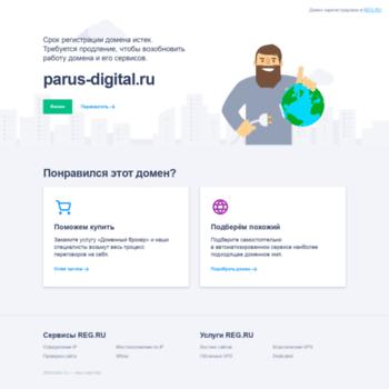 Веб сайт parus-digital.ru