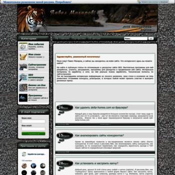 Веб сайт pavelmakarov.ru