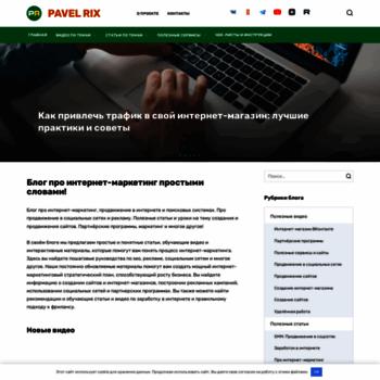Веб сайт pavelrix.ru