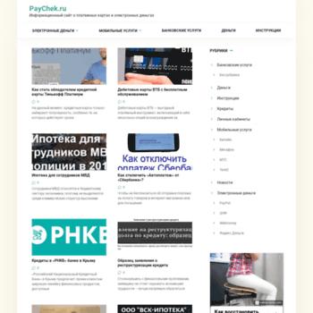 Paychek.ru thumbnail