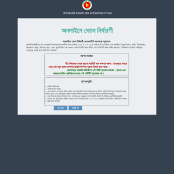 Payfixation.gov.bd thumbnail