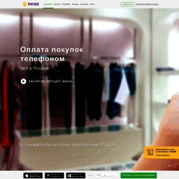 Payqr.ru thumbnail