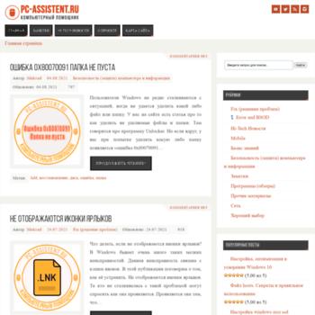 Веб сайт pc-assistent.ru