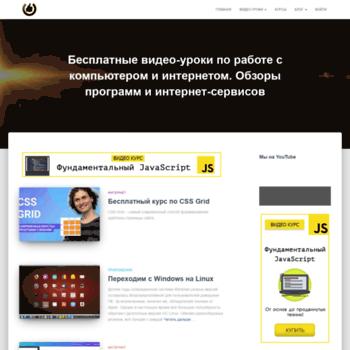 Видео уроки по работе с компьютером онлайн forex торговля на рубле