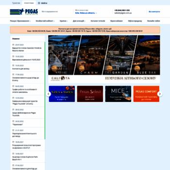 Pegast.com.ua thumbnail
