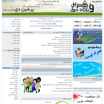Persianday.ir thumbnail