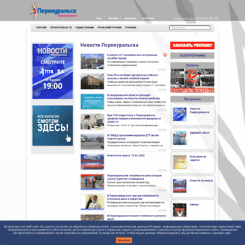 Pervomedia.ru thumbnail