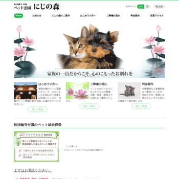 Pet-nijinomori.jp thumbnail