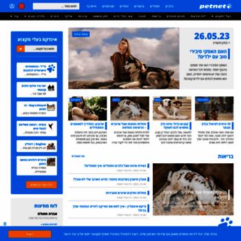 Petnet.co.il thumbnail