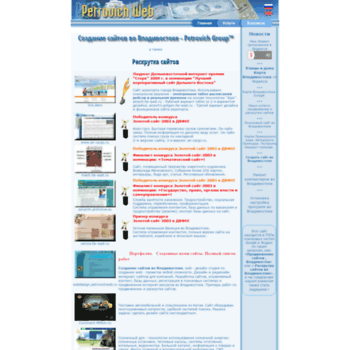 Веб сайт petrovichweb.ru