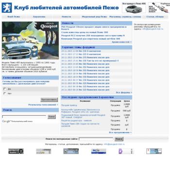Peugeot-club.ru thumbnail