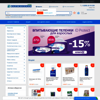 Pharmeconom.ru thumbnail