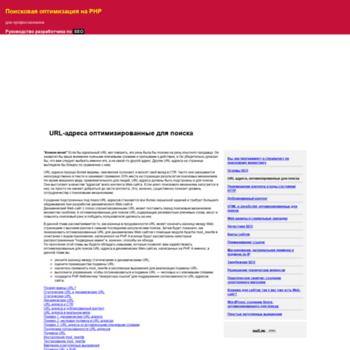 Веб сайт php-seo.narod.ru