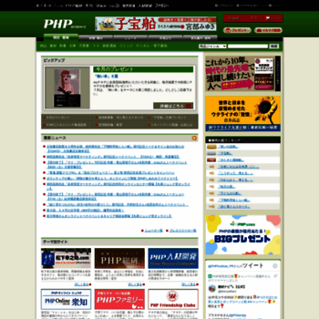 Php.co.jp thumbnail