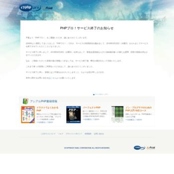 Phppro.jp thumbnail