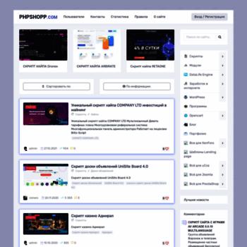 Веб сайт phpshopp.com