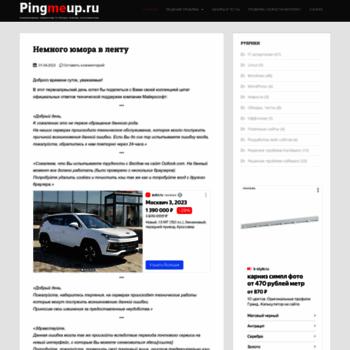 Веб сайт pingmeup.ru