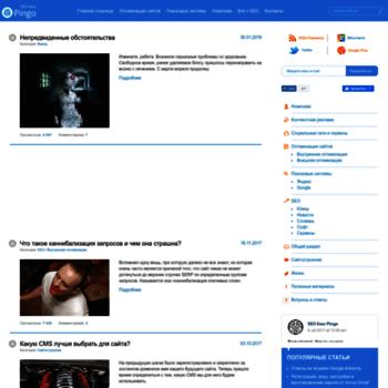 Веб сайт pingoblog.ru