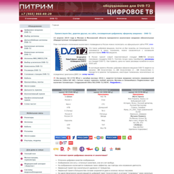 Pitri-m.ru thumbnail