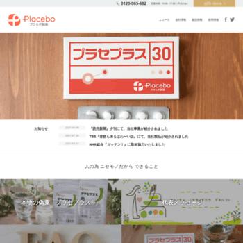 Placebo.co.jp thumbnail