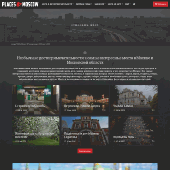 Places.moscow thumbnail