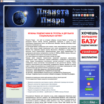 Веб сайт planeta-piara.blogspot.com