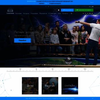 Веб сайт planetarium-moscow.ru