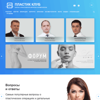 Веб сайт plastic-club.ru