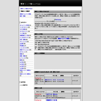 Веб сайт plink.tokuraku.info
