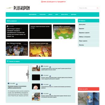 Pluskupon.ru thumbnail