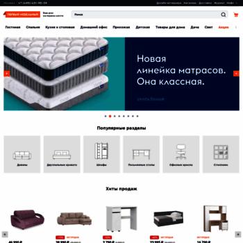 f2e83a820d90 pm.ru at WI. «Первый Мебельный» - гипермаркет мебели и товаров для дома