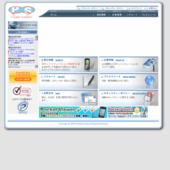 Pocket-solution.jp thumbnail